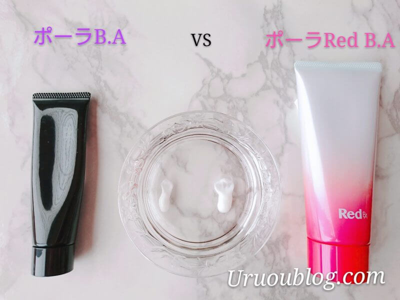ポーラbaとred baの洗顔を比較