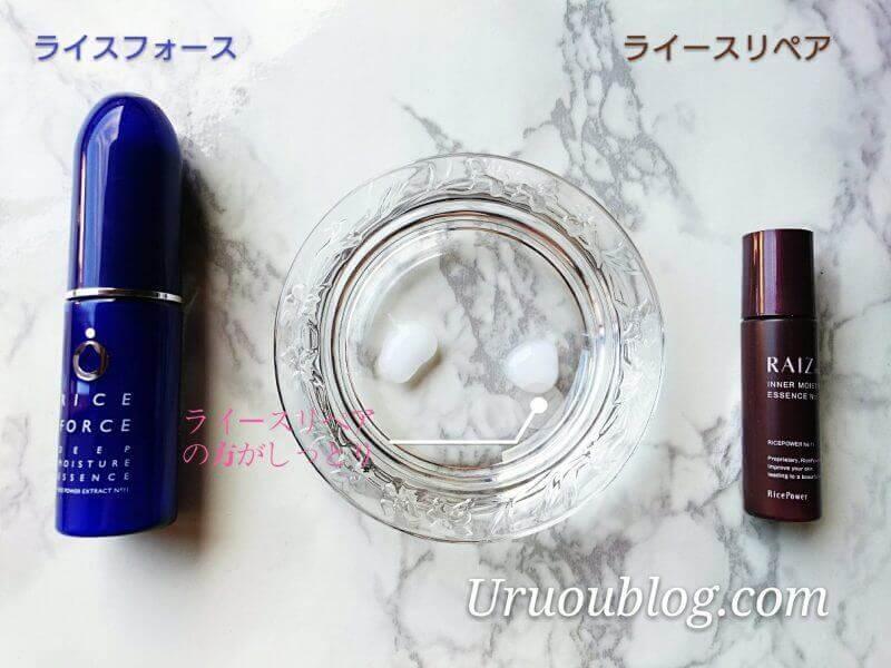 ライースリペアとライスフォースの美容液を比較