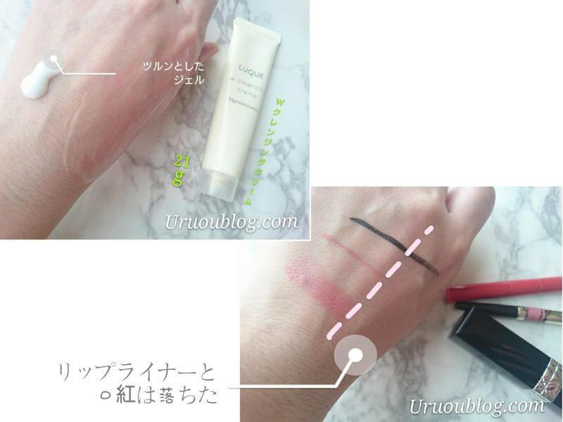 ナリス化粧品ルクエWクレンジングクリームの特徴と使い方