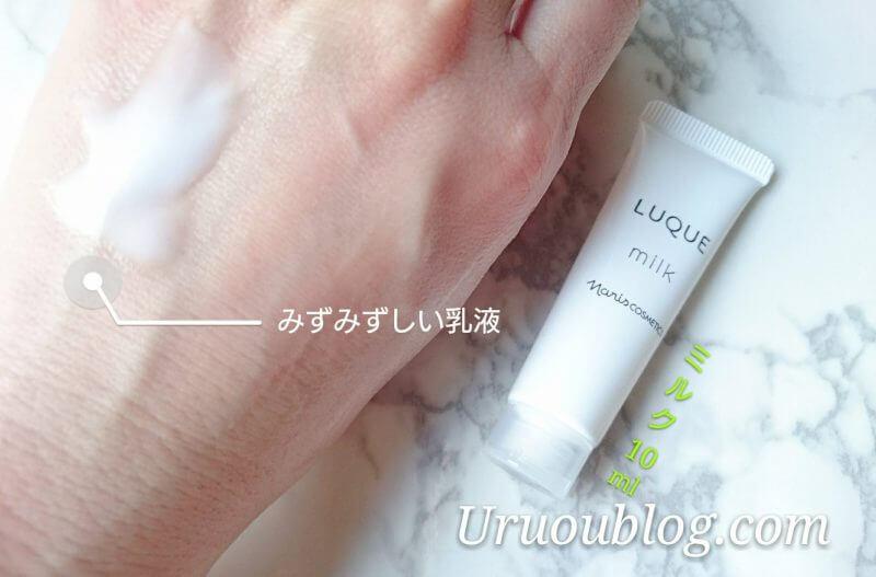 ナリス化粧品ルクエミルクの特徴と使い方