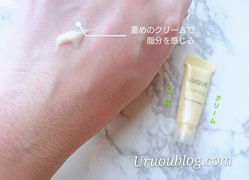 ナリス化粧品ルクエクリームの特徴と使い方