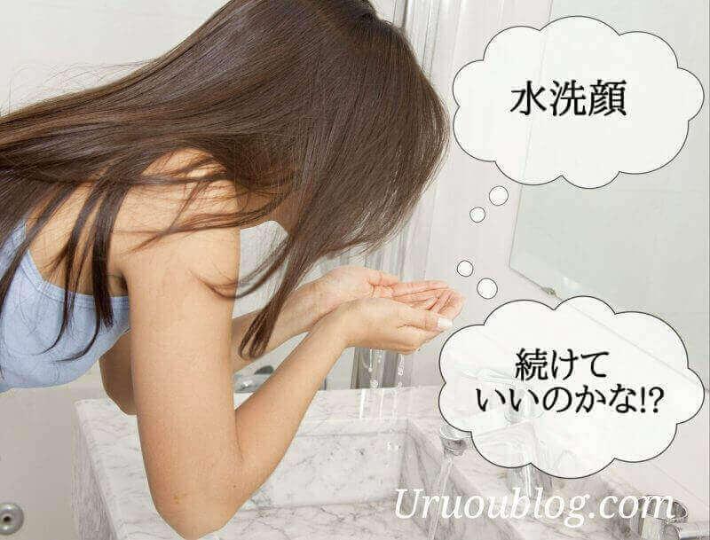 インナードライ肌は朝水洗顔がいいの?