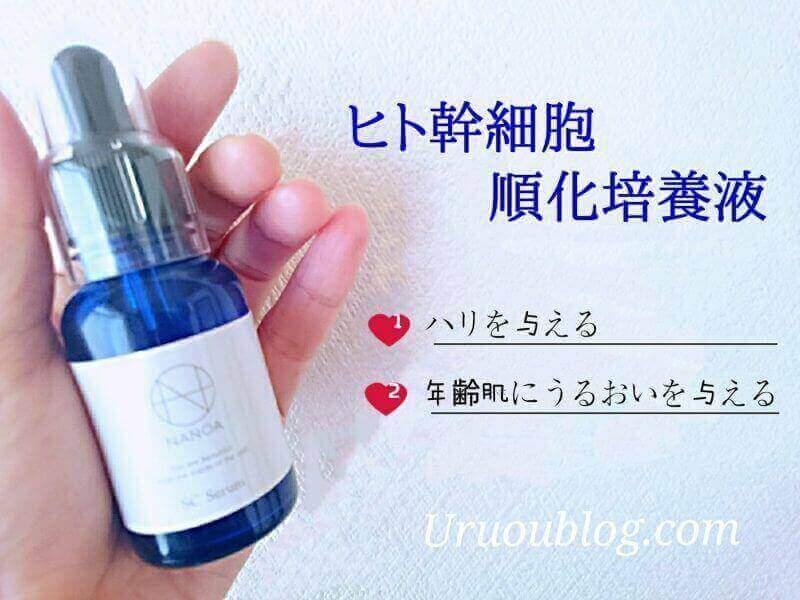 ナノア美容液の効果