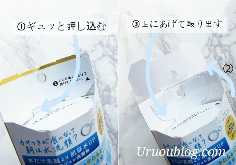 朝用ジュレ洗顔料ビオレモーニングジュレ箱の開け方