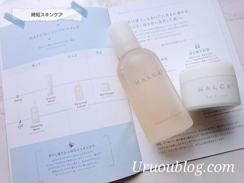 halca(ハルカ)化粧品は時短スキンケア