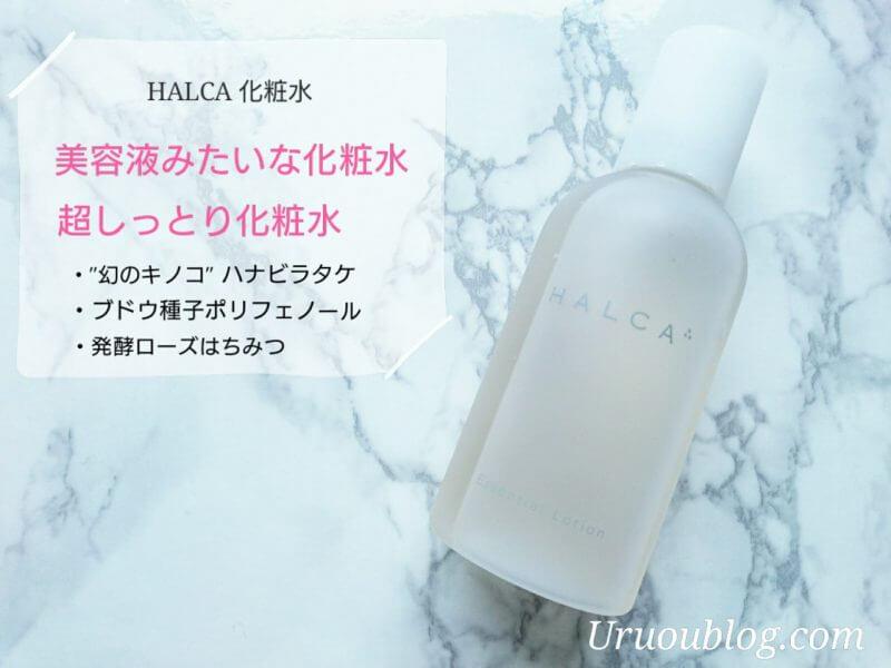 halca(ハルカ)化粧水 エッセンシャルローションの詳細