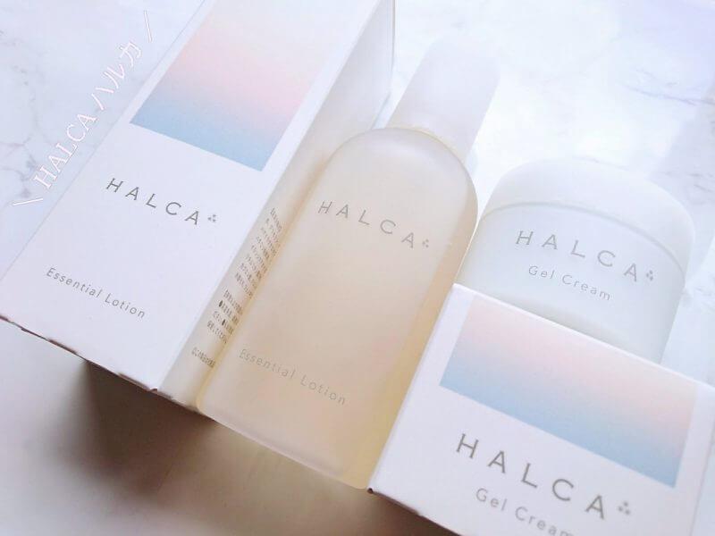 halca(ハルカ)化粧品を最安値で買う方法
