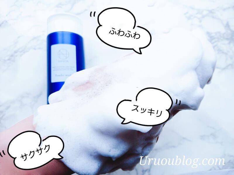 ナノア酵素洗顔の使用感